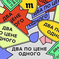 Илья Красильщик - Как жить на 23 тысячи рублей в месяц и при этом еще отдавать долги