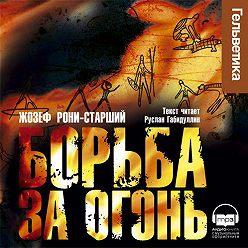 Жозеф Рони-старший - Борьба за огонь