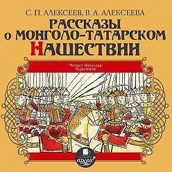 Сергей Алексеев - Рассказы о монголо-татарском нашествии