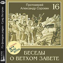 Александр Сорокин - Лекция 16. Книги Малых Пророков