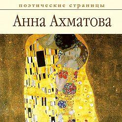 Анна Ахматова - Стихи