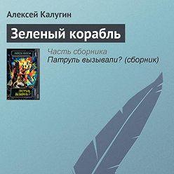 Алексей Калугин - Зеленый корабль