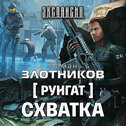 Роман Злотников - Руигат. Схватка