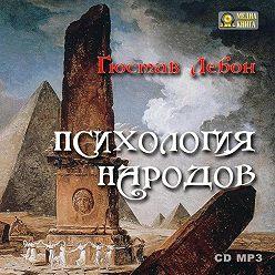 Гюстав Лебон - Психология народов