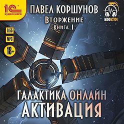 Павел Коршунов - Галактика онлайн. Активация