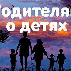 Валентина Пономарева - Почему детей пугали букой?