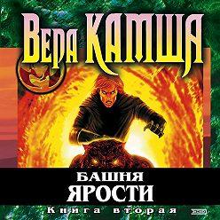 Вера Камша - Башня Ярости. Книга 2. Всходы ветра