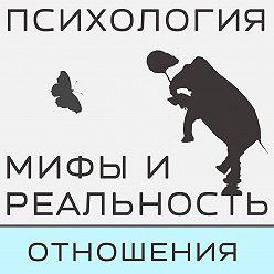 Александра Копецкая (Иванова) - Разговор по душам - мужчина и женщина, общение без секса!?