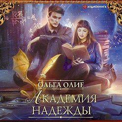 Ольга Олие - Академия надежды