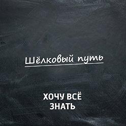 Творческий коллектив программы «Хочу всё знать» - Шёлковый путь. Юг России