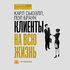 Светлана Хатемкина - Краткое содержание «Клиенты на всю жизнь»