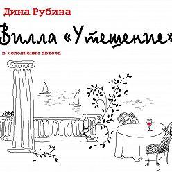 Дина Рубина - Вилла «Утешение»