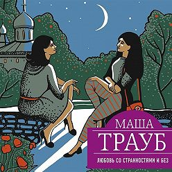 Маша Трауб - Любовь со странностями и без (сборник)