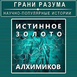 Анатолий Стрельцов - Истинное золото алхимиков