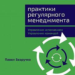 Павел Безручко - Практики регулярного менеджмента