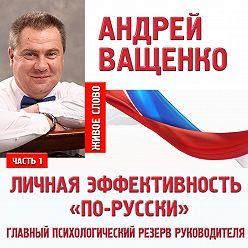 Андрей Ващенко - Личная эффективность «по-русски». Лекция 1