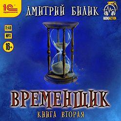 Дмитрий Билик - Временщик. Книга вторая