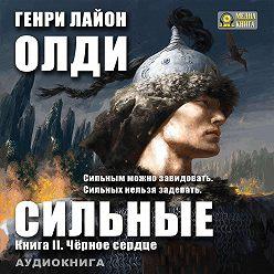 Генри Олди - Черное сердце