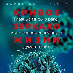 Мария Кондратова - Кривое зеркало жизни