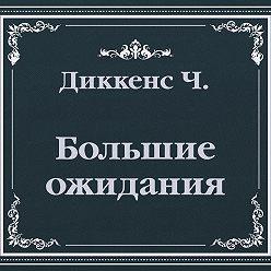 Чарльз Диккенс - Большие ожидания (сокращенный пересказ)