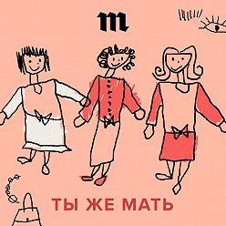 Анастасия Красильникова - «Это вообще-то будущие налогоплательщики!» Три матери отвечают всем противникам кормления грудью в общественных местах