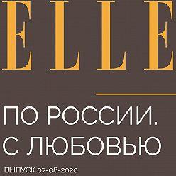Фрол Буримский - По России. С любовью