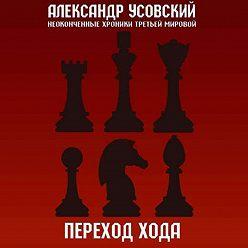 Александр Усовский - Переход хода