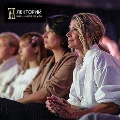Юлия Высоцкая - Открытие Лектория Юлии Высоцкой