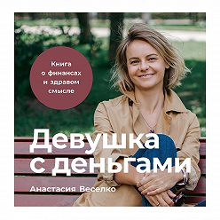 Анастасия Веселко - Девушка с деньгами