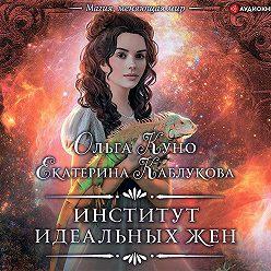 Ольга Куно - Институт идеальных жен