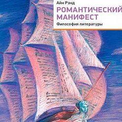 Айн Рэнд - Романтический манифест. Философия литературы