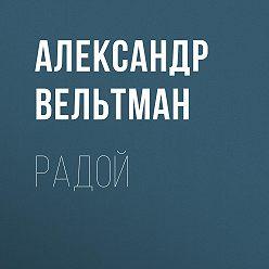 Александр Вельтман - Радой