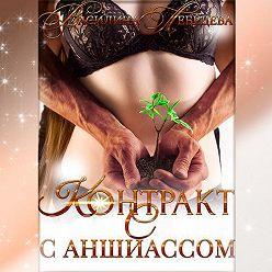 Василина Лебедева - Контракт с Аншиассом