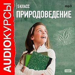 Е. Н. Беляева-Чернышова - 5 класс. Природоведение