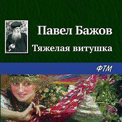 Павел Бажов - Тяжелая витушка