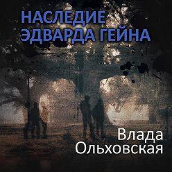 Влада Ольховская - Наследие Эдварда Гейна