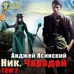 Анджей Ясинский - Ник. Чародей. Том 2