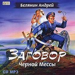 Андрей Белянин - Заговор Черной Мессы