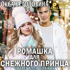 Оксана Головина - Ромашка для Снежного принца
