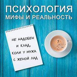 Александра Копецкая (Иванова) - Не надобен и клад, коли у мужа с женой лад