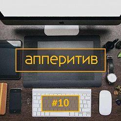 Леонид Боголюбов - Мобильная разработка с AppTractor #10