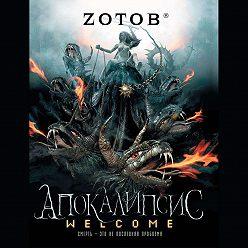 Георгий Зотов - Апокалипсис Welcome