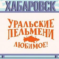 Творческий коллектив Уральские Пельмени - Уральские пельмени. Любимое. Хабаровск