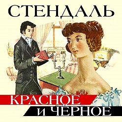 Стендаль (Мари-Анри Бейль) - Красное и черное