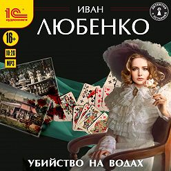 Иван Любенко - Убийство на водах