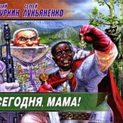Сергей Лукьяненко - Сегодня, мама!