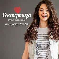 Ольга Зацепина - Аудиопрограмма «Секспертиза» выпуски 52-54