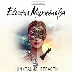 Евгения Михайлова - Имитация страсти