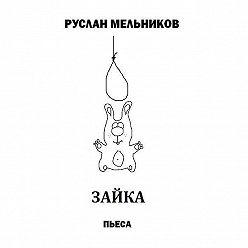 Руслан Мельников - Зайка