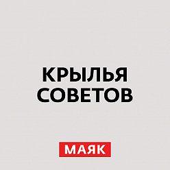 Неустановленный автор - Андрей Николаевич Туполев – русский и советский авиаконструктор